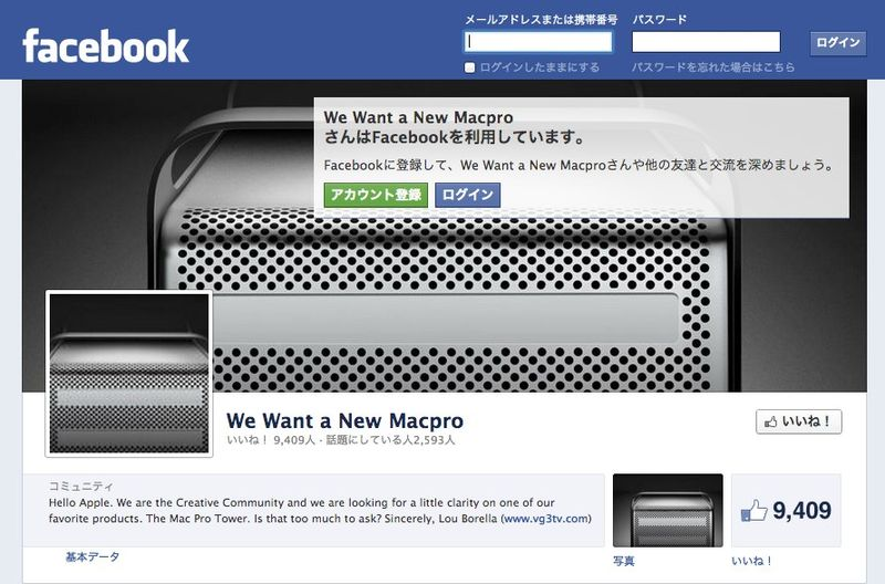 We Want a New Macpro | Facebook