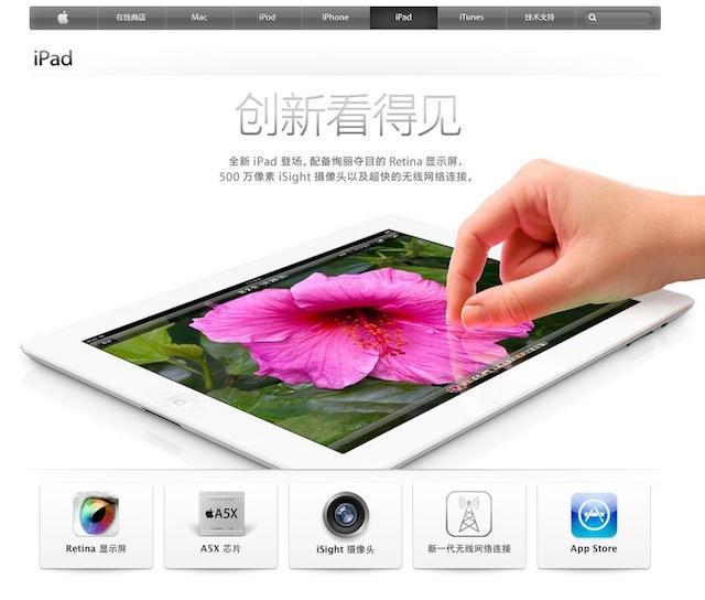Apple — 全新 iPad — 亮点,由外而内。