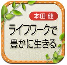 """App Store - 「ライフワーク」で豊かに生きる〜幸せな小金持ち的""""天職""""の見つけ方〜 2"""