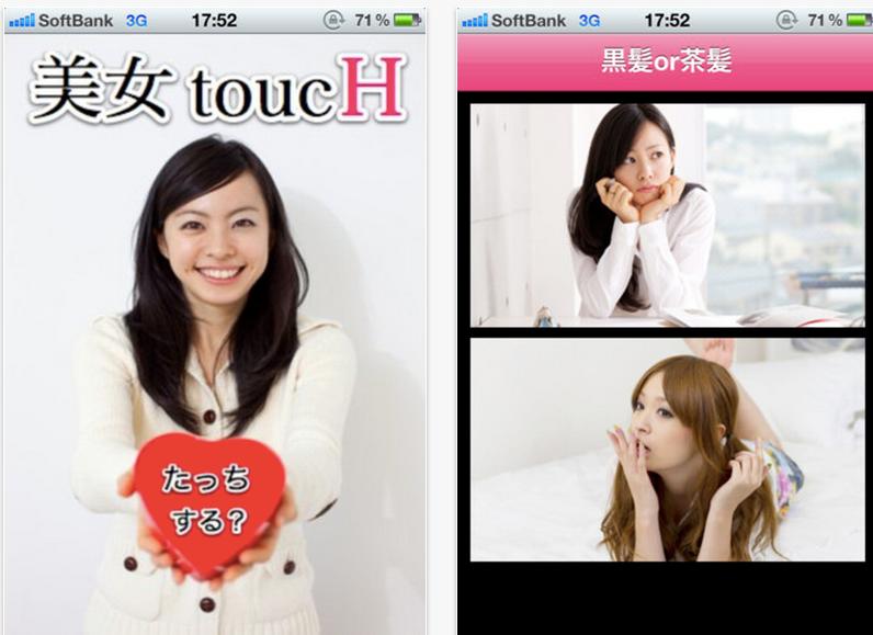 美女toucH for iPhone 3GS, iPhone 4, iPhone 4S, iPod touch (3rd generation), iPod touch (4th generation) and iPad on the iTunes App Store-1