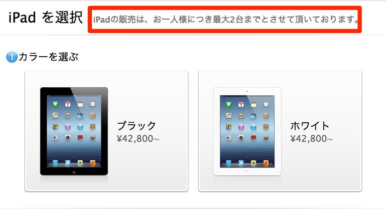 選択 - Apple Store (Japan)-1
