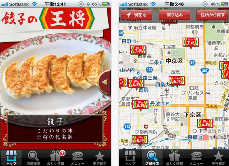 App Store - 餃子の王将-2