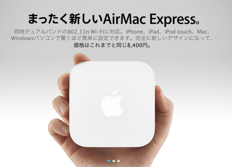 アップル - AirMac Express - パワフルでコンパクトなWi-Fiベースステーション。