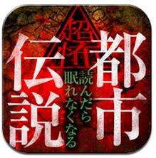 App Store - 超怖・都市伝説