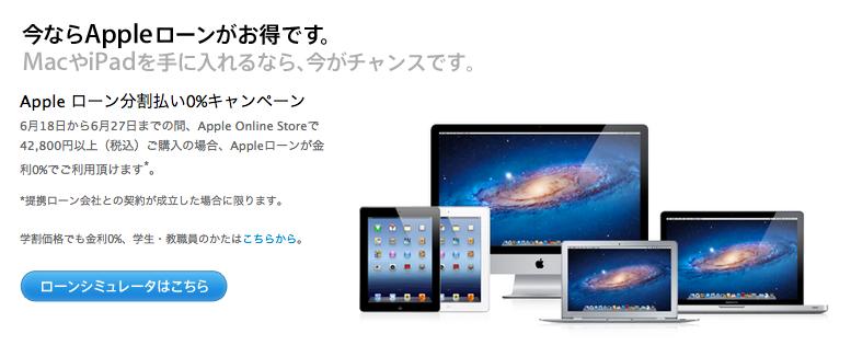 Appleローン 分割金利0%キャンペーン - Apple Store (Japan)
