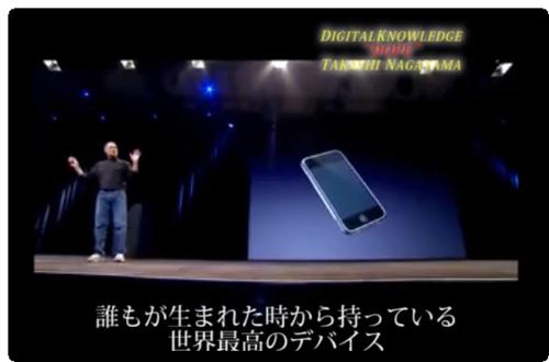 ~ iPhone Presentation macworld  1_5  日本語字幕  スティーブ・ジョブズ - YouTube-1-1