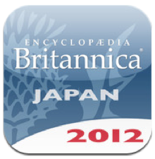 App Store - ブリタニカ国際大百科事典 小項目版 2012