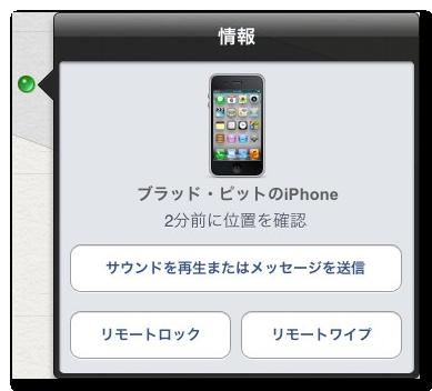 ~ iPhoneを探す