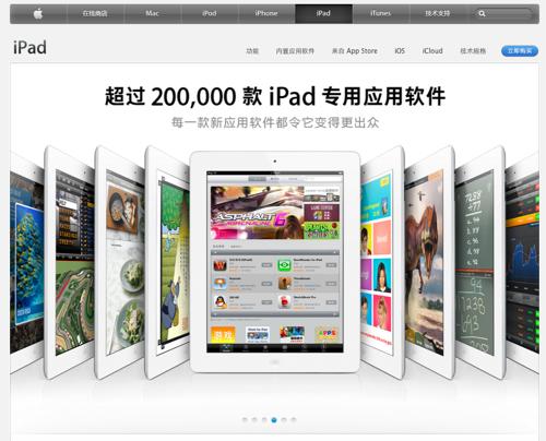 Apple - iPad 2 - 先进设计,视频通话,HD 高清视频,以及更多。-1