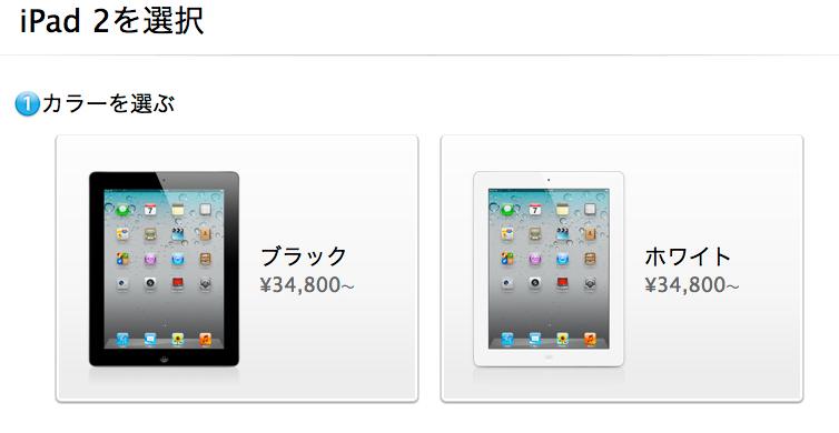 選択 - Apple Store (Japan) 2