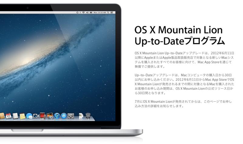 アップル - OS X Mountain Lionへの無料アップグレードができるかを、確認しましょう。-1
