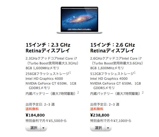 選択 - Apple Store (Japan) 3