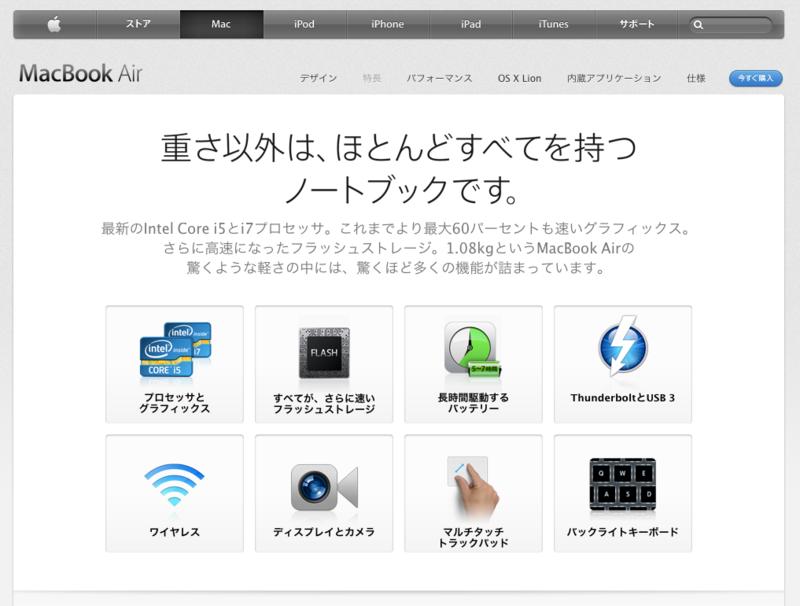 アップル - ノートパソコン - MacBook Air - 完全装備。しかもどこへでも持っていける。