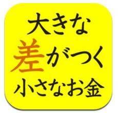 App Store - 大きな差がつく小さなお金-1