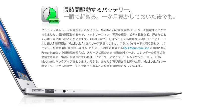 アップル - ノートパソコン - MacBook Air - 完全装備。しかもどこへでも持っていける。 2
