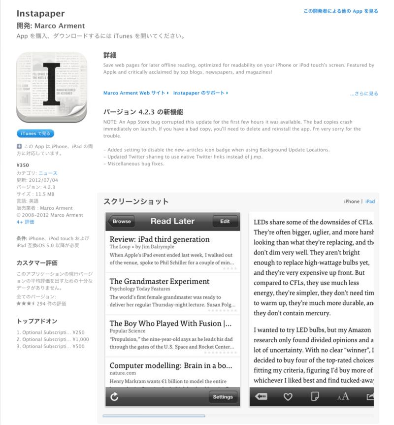 App Store - Instapaper 2