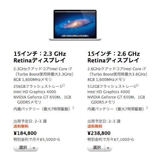選択 - Apple Store (Japan) 5
