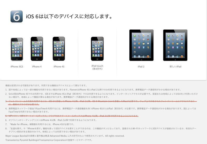 アップル - iOS 6 先行告知-1