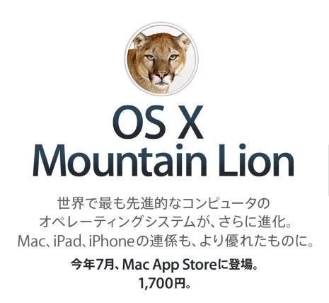 アップル - OS X Mountain Lion - あなたのMacをさらに進化させます。-1