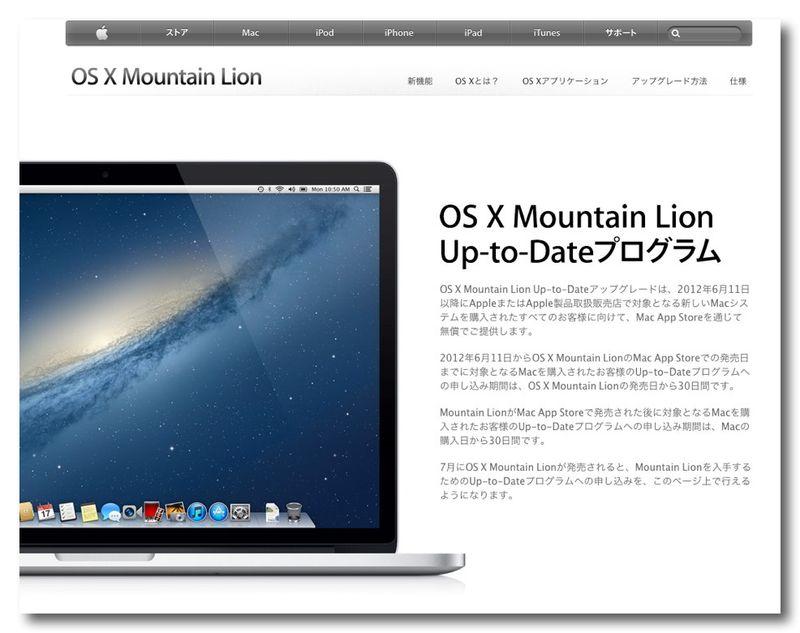 ~ アップル - OS X Mountain Lionへの無料アップグレードができるかを、確認しましょう。