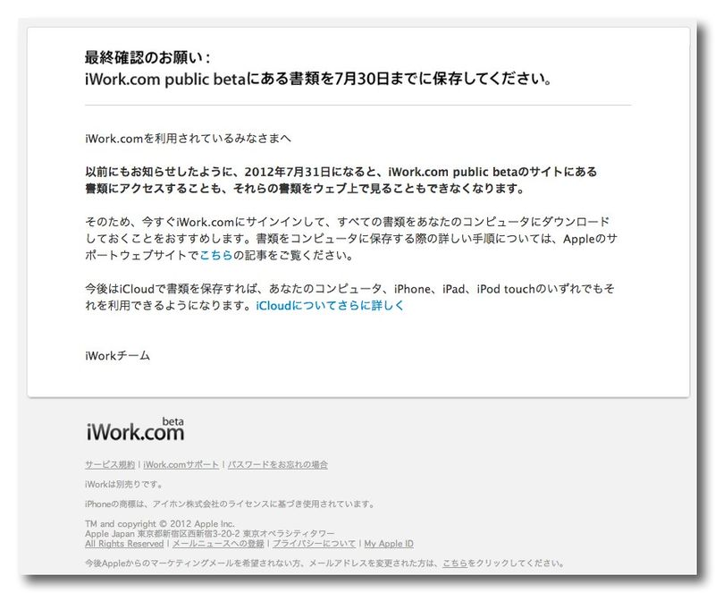 ~ 最終確認のお願い:iWork.com public betaにある書類を7月30日までに保存してください。 - nondualone@gmail.com - Gmail