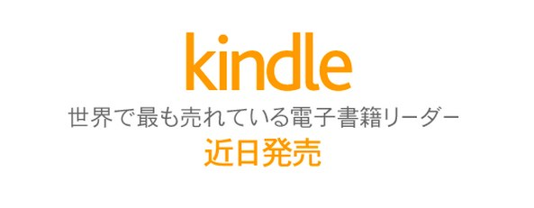 Amazon.co.jp_ Kindle 近日発売 販売開始お知らせメールマガジン登録