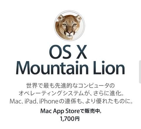 アップル - OS X Mountain Lion - あなたのMacをさらに進化させます。 5