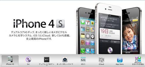 IPhone 4S _ 4 | ソフトバンクモバイル