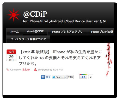 ~ 【2011年 最終版】 iPhone が私の生活を豊かにしてくれた 10 の要素とそれを支えてくれるアプリたち。 | @CDiP