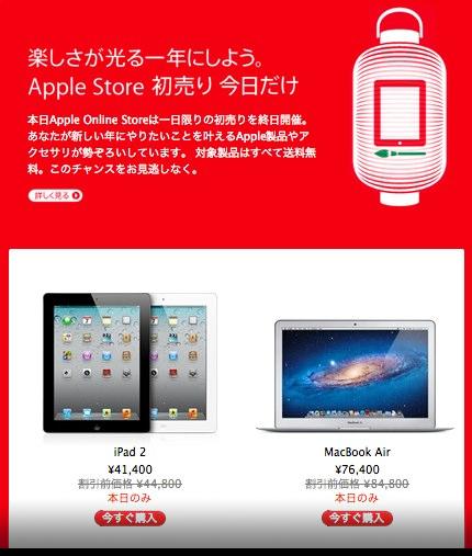 公式Apple Online Store(日本)- Apple製コンピュータやノートブック、iPad、iPod - Apple Store (Japan)-1