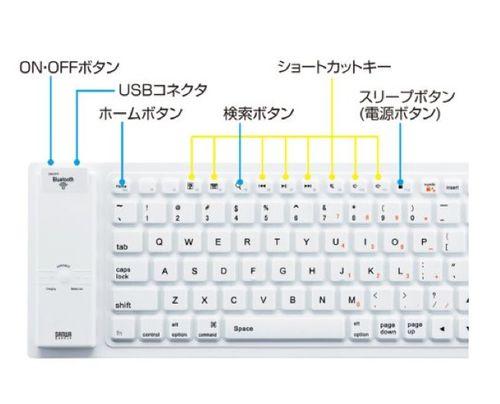 Amazon.co.jp: SANWA SUPPLY Bluetoothシリコンキーボード ホワイト SKB-BT14W_ パソコン・周辺機器-2
