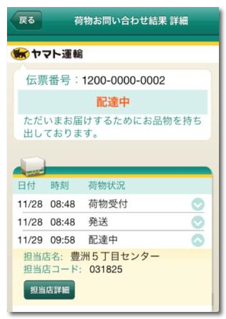 ~ th_KuronekoyamatoOfficialApp for iPhone 3GS, iPhone 4, iPhone 4S, iPod touch (3rd generation), iPod touch (4th generation) and iPad on the iTunes App Store-2