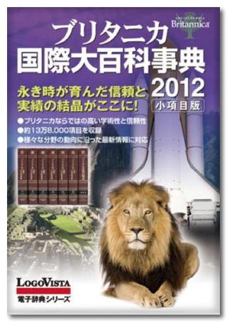 ~ th_App Store - ブリタニカ国際大百科事典 小項目版 2012-1