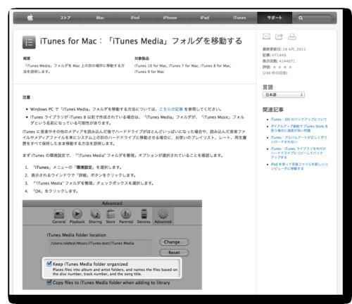 ~ iTunes for Mac:「iTunes Media」フォルダを移動する