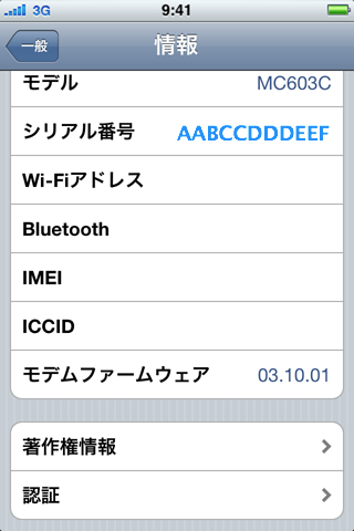 Iphone-about-002-ja