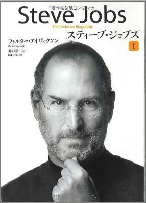 Amazon.co.jp: スティーブ・ジョブズ I_ ウォルター・アイザックソン, 井口 耕二