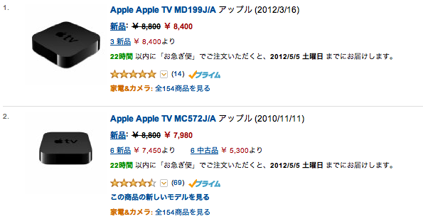 Amazon.co.jp_ Apple TV