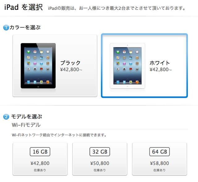 選択 - Apple Store (Japan)