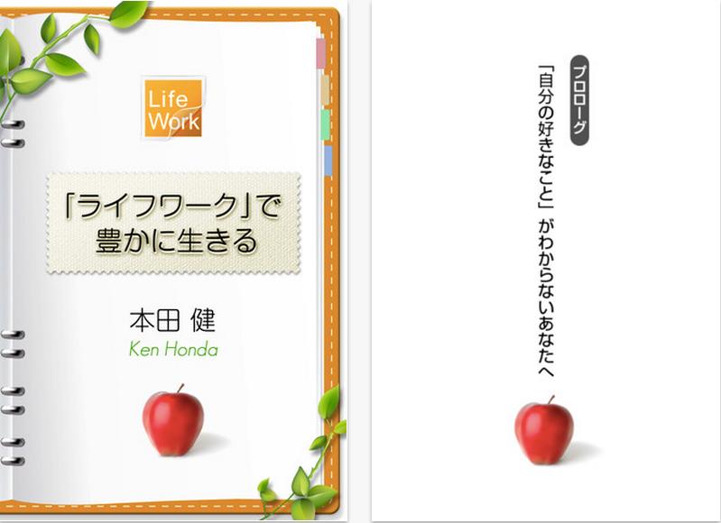 """App Store - 「ライフワーク」で豊かに生きる〜幸せな小金持ち的""""天職""""の見つけ方〜-1"""