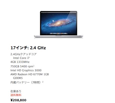 MacBook Pro - ノートパソコン - MacBook Proの購入 - Apple Store (Japan)