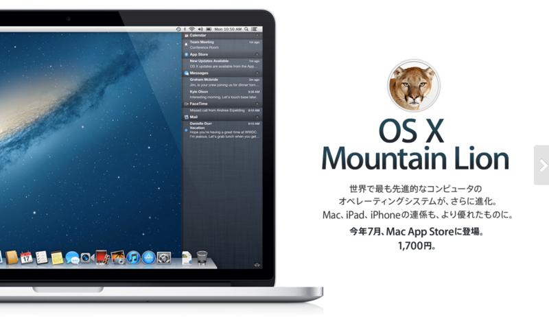 アップル - OS X Mountain Lion - あなたのMacをさらに進化させます。