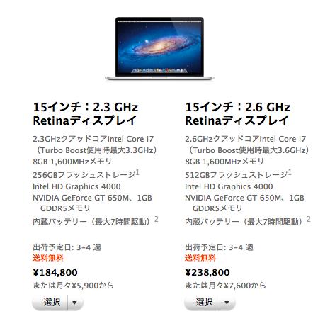 選択 - Apple Store (Japan) 4