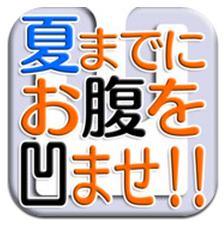 App Store - 夏までに腹を凹ませ!