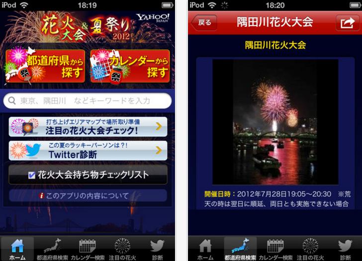 花火&夏祭り 〜全国の花火大会と夏祭り開催情報〜 Yahoo! JAPAN for iPhone 3GS, iPhone 4S, iPod touch (3rd generation), iPod touch (4th generation) and iPad on the iTunes App Store-1