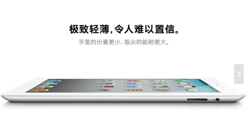 Apple - iPad 2 - 先进设计,视频通话,HD 高清视频,以及更多。 2