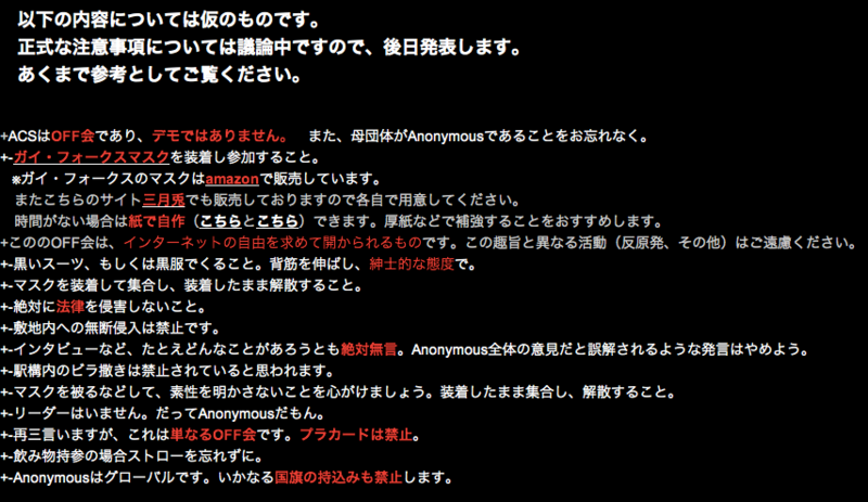 Anonymous Cleaning Service@op.A.C.S - 注意事項