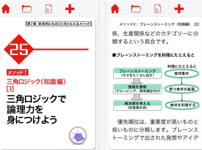 図解! ビジネスメソッド18 for iPhone 3GS, iPhone 4, iPhone 4S, iPod touch (3rd generation), iPod touch (4th generation) and iPad on the iTunes App Store-1