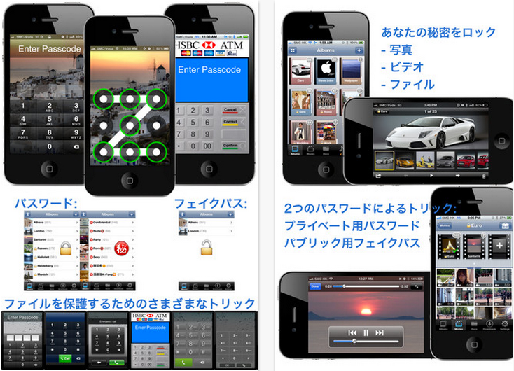 App Store - iSafe Pro 2