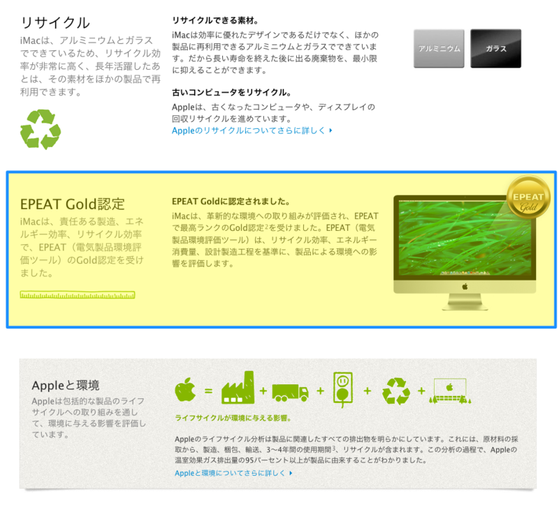 アップル - デスクトップパソコン - iMac - 環境にやさしいデザイン。