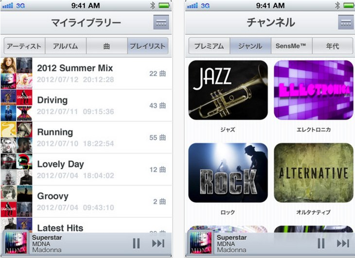 App Store - Music Unlimited-1
